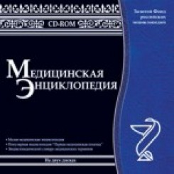 Медицинская энциклопедия [PC, Jewel]