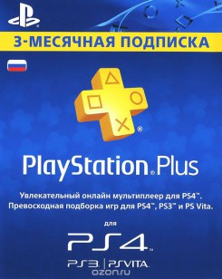 Sony PlayStation Plus 3 месяца (карта)